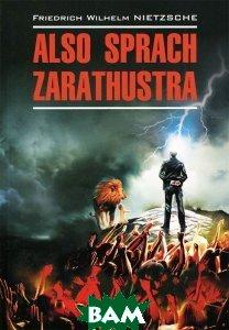 Купить Also Sprach Zarathustra, КАРО, Friedrich Wilhelm Nietzsche, 978-5-9925-0892-5