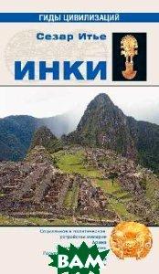 Купить Инки (изд. 2013 г. ), ВЕЧЕ, Сезар Итье, 978-5-4444-0526-0