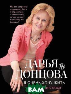 Купить Я очень хочу жить. Мой личный опыт, ЭКСМО, Дарья Донцова, 978-5-699-56081-3
