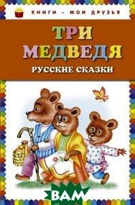 Купить Три медведя. Русские сказки, ЭКСМО, 978-5-699-66902-8