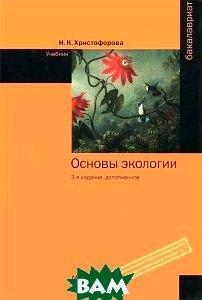 Основы экологии, ИНФРА-М, Н. К. Христофорова, 978-5-16-006760-5  - купить со скидкой