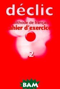 Купить Declic 2: Methode de francais: Cahier d`exercices (+ CD), CLE International, Jacques Blanc, Jean-Michel Cartier, Pierre Lederlin, 978-209-033379-4