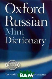 Купить RD:OXF RUSSIAN MINI DICT 3ED NA!, Неизвестный, 978-0-19-969271-2
