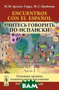 Encuentros con el espanol /Учитесь говорить по-испански. Экспресс-курс для начинающих. Часть 1. Основные времена изъявительного наклонения. Рабочая тетрадь