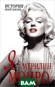 Купить Я - Мерилин Монро, АСТ, 978-5-17-081003-1