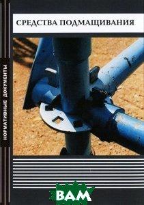 Купить Средства подмащивания, Энергия, Составители: Д. Григорьев, В., 978-5-98908-133-2