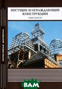 Купить Несущие и ограждающие конструкции. СНиП 3.03.01-87, Энергия, 978-5-98908-141-7