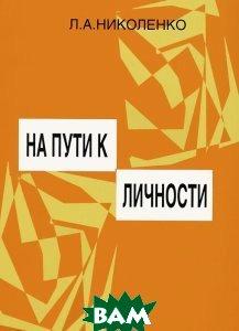 Купить На пути к личности, Эксперимент, Л. А. Николенко, 9984-16-051-3