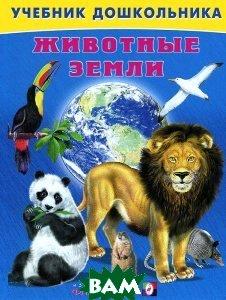Животные земли