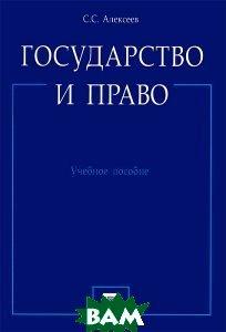 Купить Государство и право, Проспект, С. С. Алексеев, 978-5-392-11499-3