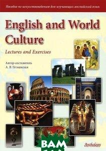 Купить English and World Culture: Lectures and Exercises / Пособие по искусствоведению для изучающих английский язык, Антология, А. В. Гетманская, 978-5-94962-228-5