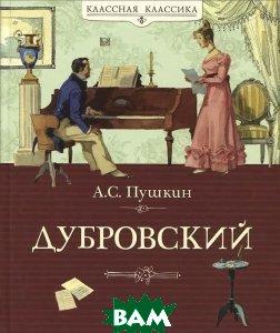 Купить Дубровский, Азбука-Аттикус, А. С. Пушкин, 978-5-389-03772-4