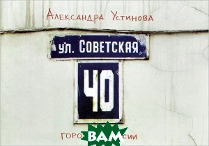 Купить Улица Советская. Путеводитель, Москва, Александра Устинова, 978-5-905210-04-4