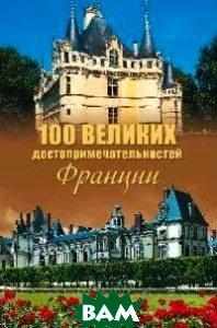 Купить 100 великих достопримечательностей Франции, ВЕЧЕ, Н. Н. Николаев, 978-5-9533-6064-7