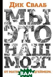 Купить Мы - это наш мозг. От матки до Альцгеймера, Издательство Ивана Лимбаха, Дик Свааб, 978-5-89059-198-2