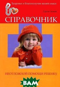 Купить Справочник неотложной помощи ребенку, ФЕНИКС, Сергей Зайцев, 978-5-222-21623-1