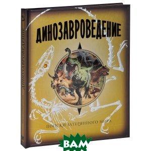 Купить Динозавроведение. Поиски затерянного мира, Machaon, 978-5-389-05477-6