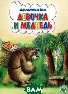 Купить Девочка и медведь, ЯБЛОКО, 978-5-94707-202-0