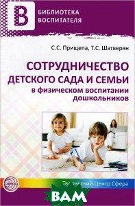 Сотрудничество ДОУ и семьи в физическом воспитании детей раннего и дошкольного возраста