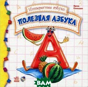 Купить Полезная азбука, Ранок ООО, Ирина Солнышко, 978-966-745-788-4