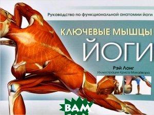 Купить Ключевые мышцы йоги, ПОПУРРИ, Рэй Лонг, 978-985-15-2948-9