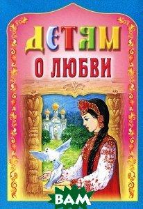 Купить Детям о любви, Издательство Белорусского Экзархата - Белорусской Православной Церкви, 978-985-511-598-5