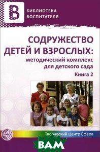 Содружество детей и взрослых. Методический комплекс для детского сада. В 2 книгах. Книга 2