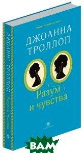 Купить Разум и чувства, СЛОВО/SLOVO, Джоанна Троллоп, 978-5-387-00631-9