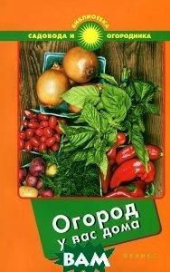 Купить Огород у вас дома, ФЕНИКС, С. И. Калюжный, 978-5-222-21651-4