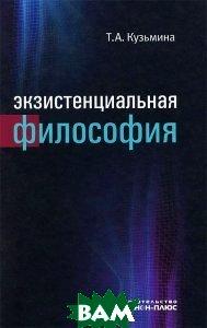 Экзистенциальная философия, Канон+РООИ Реабилитация, Т. А. Кузьмина, 978-5-88373-291-0  - купить со скидкой