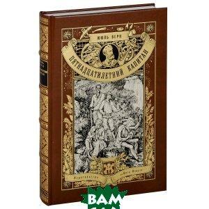 Купить Пятнадцатилетний капитан (подарочное издание), Вита Нова, Жюль Верн, 978-5-93898-427-1