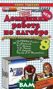 Алгебра. 8 класс. Домашняя работа к учебнику Ю. Н. Макарычева `Алгебра. 8 класс. Учебник`