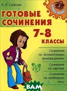 Купить Готовые сочинения. 7-8 классы, ЛИТЕРА, Л. Л. Страхова, 978-5-94455-797-1