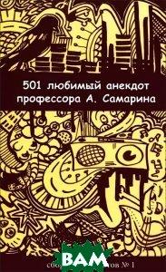 Купить 501 любимый анекдот профессора А. Самарина. Сборник анекдотов 1, Городец, Самарин Александр, 978-5-9584-0302-8