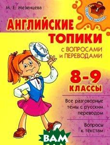 Купить Английские топики с вопросами и переводами. 8-9 класс, ЛИТЕРА, Мезенцева Мария Евгеньевна, 978-5-40700-230-7