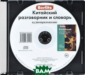 Berlitz. Китайский разговорник и словарь (аудиокнига CD), Живой язык, 978-5-8033-2510-9  - купить со скидкой
