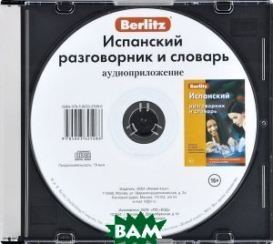 Купить Berlitz. Испанский разговорник и словарь (аудиокнига CD), Живой язык, 978-5-8033-2508-6