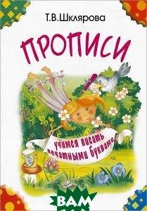 Купить Прописи. Учимся писать печатными буквами (цветные), Грамотей, Т. В. Шклярова, 978-5-89769-545-4