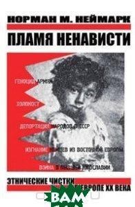 Пламя ненависти. Этнические чистки в Европе ХХ века, Книга по Требованию, Н.М. Неймарк, 9785887351421  - купить со скидкой