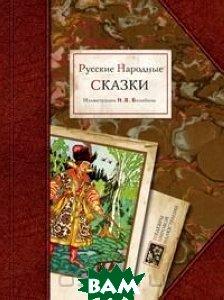 Купить Русские народные сказки (Иллюстрации черно-белые, репринтное издание), Игра слов, 978-5-9918-0034-1