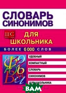 Купить Словарь синонимов для школьников, РИПОЛ КЛАССИК, 978-5-386-02511-3