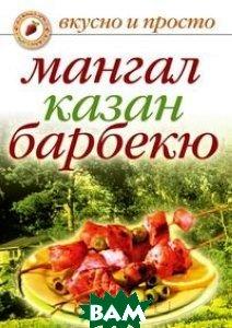 Купить Мангал, казан, барбекю, Книга по Требованию, И.А. Зайцева, 9785790553226