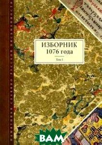Купить Изборник 1076 года. Том 1, Языки славянской культуры, 978-5-9551-0321-1