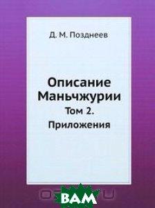 Купить Описание Маньчжурии. Т.2., Книга по Требованию, Д. М. Позднеев, 978-5-458-00922-5