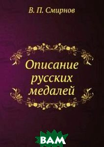 Купить Описание русских медалей, Книга по Требованию, В. П. Смирнов, 978-5-458-01829-6