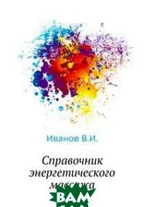 Купить Справочник энергетического массажа, Книга по Требованию, В.И. Иванов, 9785363000027
