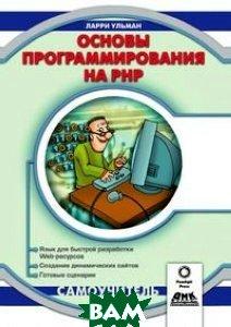 Основы программирования на PHP, Книга по Требованию, Л. Ульман, 9785940741244  - купить со скидкой