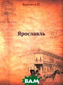 Купить Ярославль, Книга по Требованию, Н. Верховой, 978-5-517-81931-4