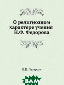 О религиозном характере учения Н.Ф. Федорова