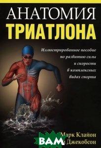 Купить Анатомия триатлона, ПОПУРРИ, Марк Клайон, Трой Джекобсон, 978-985-15-1970-1